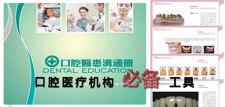 2011最新版口腔医患沟通册上市