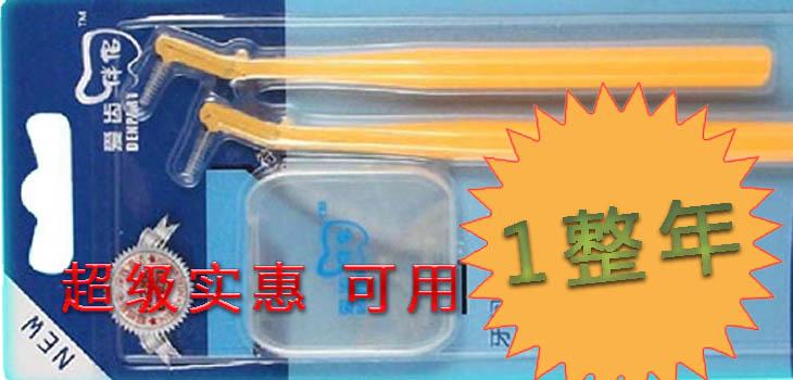 超级实惠可换刷头牙间刷