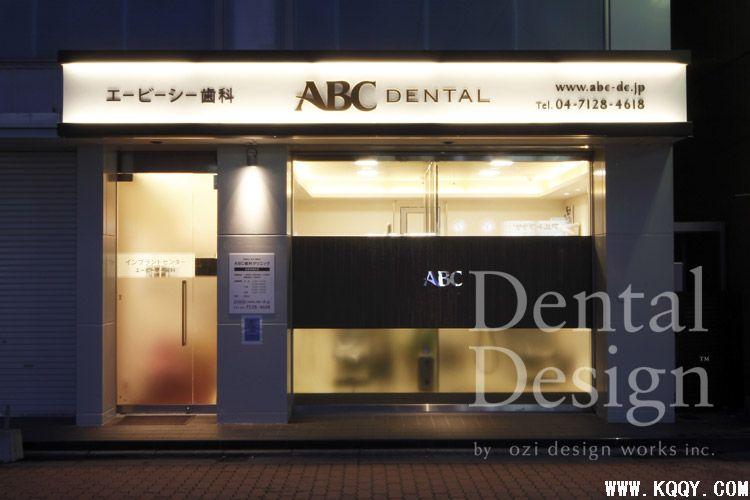 现代牙科诊所门脸 欧美牙科诊所图片 牙科诊所门面效果图高清图片