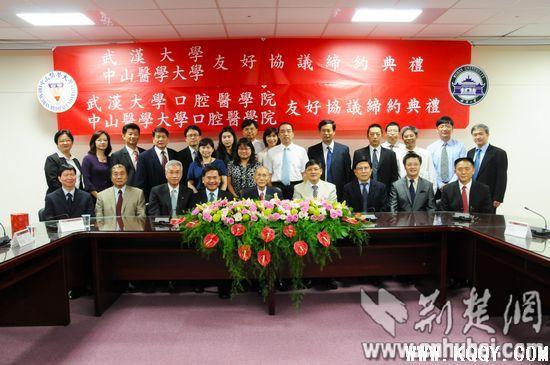 武汉大学口腔医院与台湾
