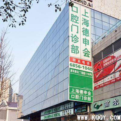 日本德真会上海联洋口腔诊所