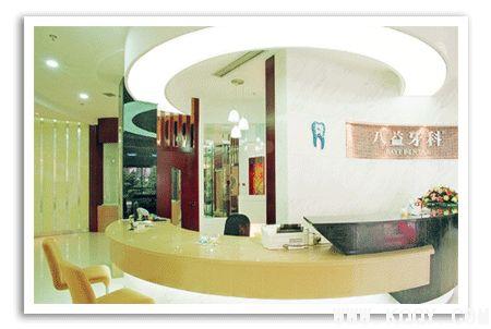 重庆八益牙科诊所