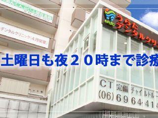 大阪市旭区牙科诊所装修图片
